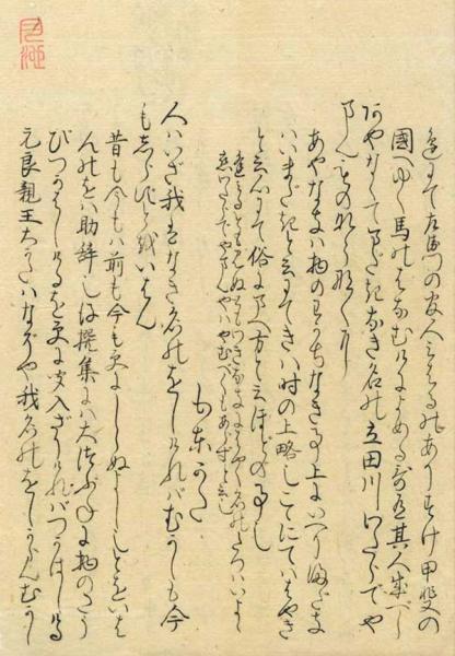 徳川家斉の姫君の自筆