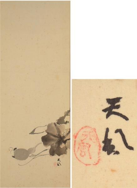 中村天風先生の自筆・瓢箪図