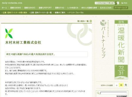 日刊温暖化新聞に木村木材工業の取り組みが掲載されました。
