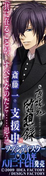 saito_you160x600.jpg