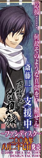 saito_tai160x600.jpg