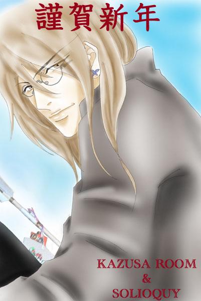 2008-kazusa-nenga.jpg