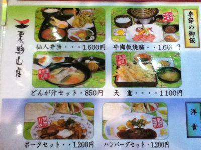 20111007栗駒山荘メニュー