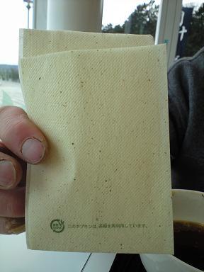 茶殻入り紙ナプキン
