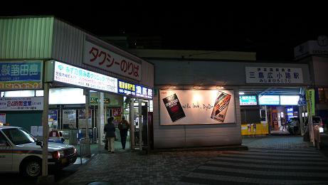 三島広小路駅