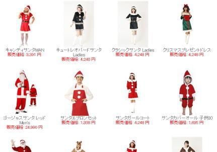みんなで楽しめるクリスマスのコスプレ衣装 通販
