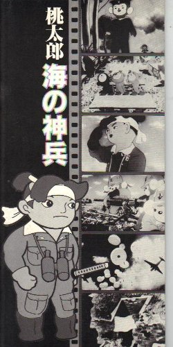 日本最古のアニメ、アガリメ、サ...
