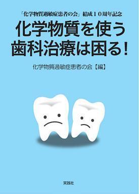 """【待望の""""歯科治療の本""""が完成しました!】"""