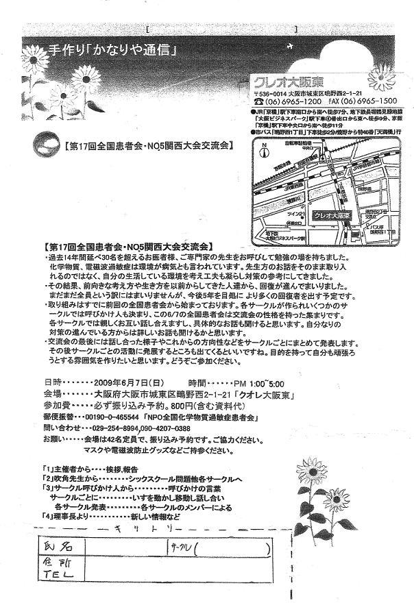 10/26HP【NPO全国化学物質過敏症患者会】