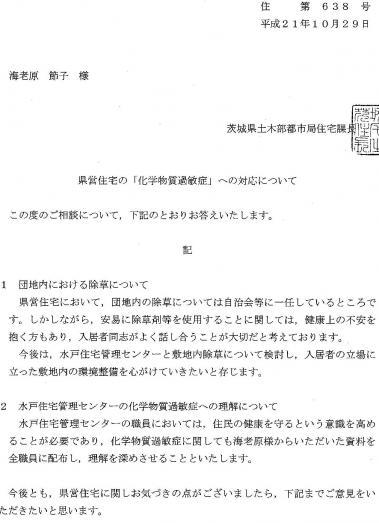 2009年10月29日【茨城県住宅課よりの返答】