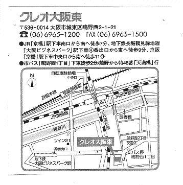 クレオ大阪東.jpg