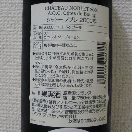 シャトー・ノブレ 2000