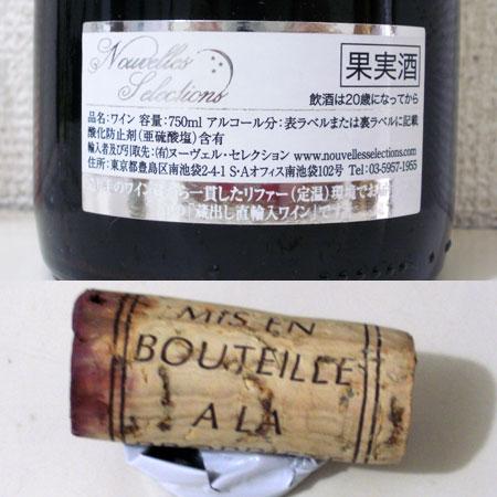 ドメーヌ・ダニエル・フルニエ2005