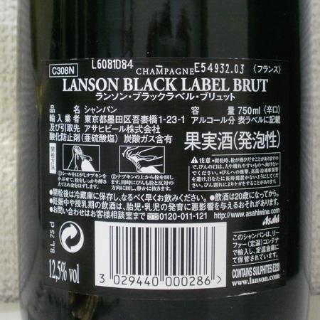 シャンパーニュ ランソン ブラック ラベル ブリュット