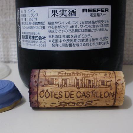 シャトー・カップ・ド・フォージェール2002