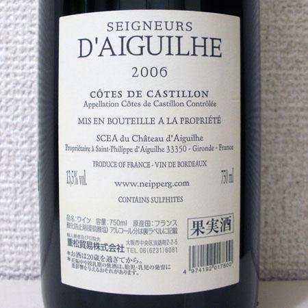 セニョール・デギュイユ 2006