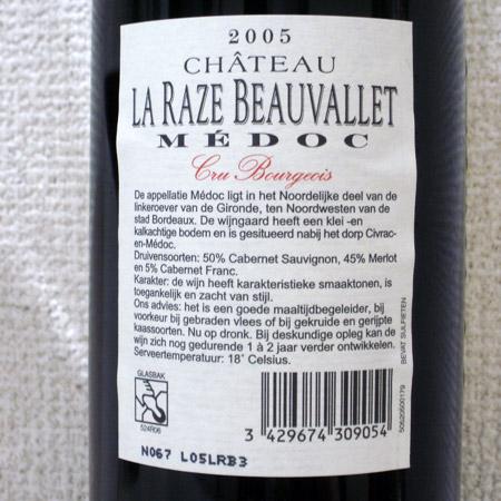 シャトー・ラ・ラーズ・ボーヴァレ 2005