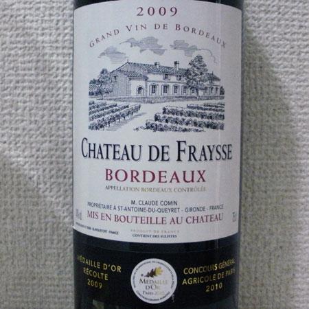 シャトー・ド・フレイス 2009