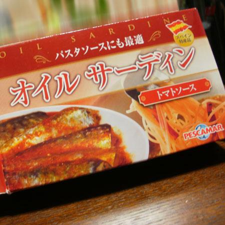 オイルサーディン トマトソース