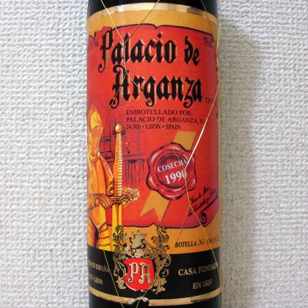 パラシオ・デ・アルガンサ