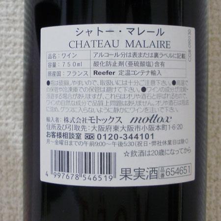 シャトー・マレール 2006