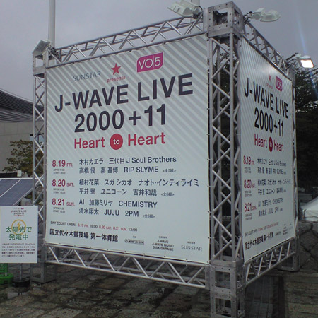 J-WAVE LIVE 2000+11