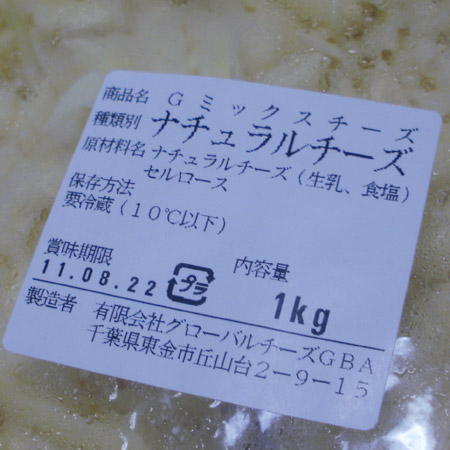 業務用とろけるチーズ(シュレットチーズ)【1kg】