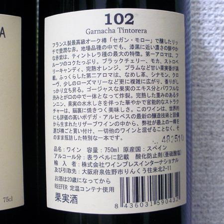 セレクション・バリカ 102
