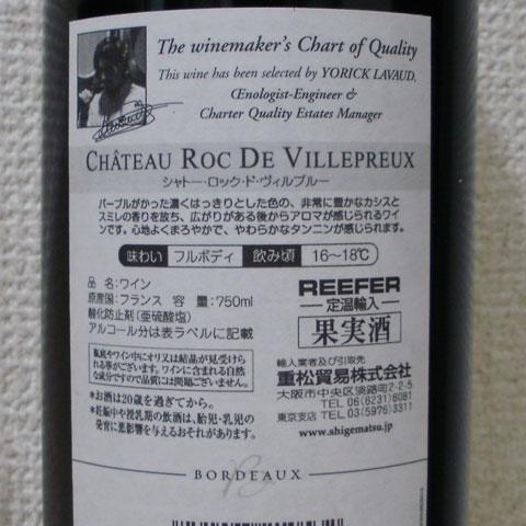 シャトー・ロック・ド・ヴィルプルー 2005