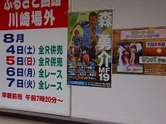 7.16川崎競輪場 028.jpg