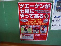 ツエーゲン金沢×ジェフリザーブズ 001.jpg