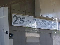 印旛日本医大駅.jpg