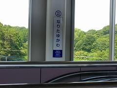 成田湯川駅 001.jpg