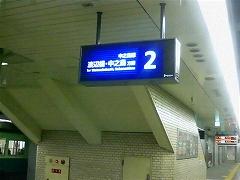 京阪中ノ島線 001.jpg