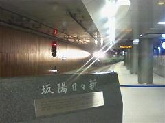 京阪中ノ島線 005.jpg