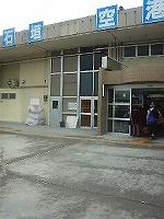 石垣空港 001.jpg