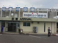 石垣空港 004.jpg