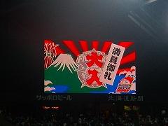 10.27札幌ドーム 037.jpg
