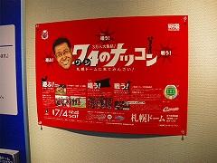札幌×水戸 003.jpg