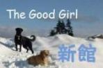 The Good Girl-新館