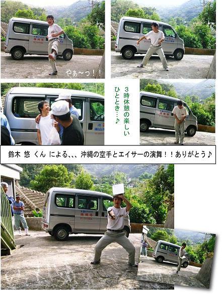 鈴木君による沖縄空手・エイサー