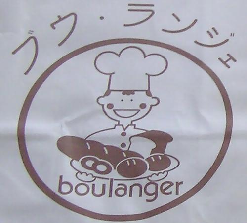 ブウランジェ