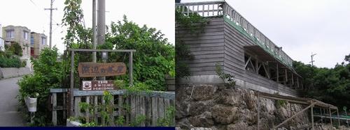 浜辺の茶屋_入口全景