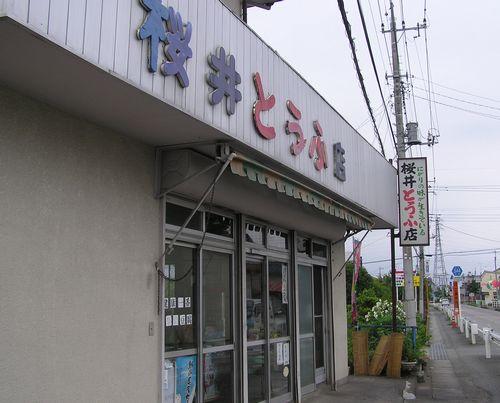 桜井とうふ店