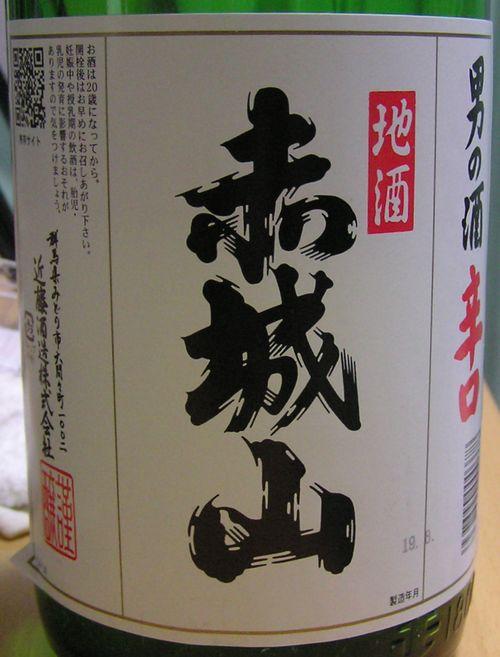 赤城山-近藤酒造