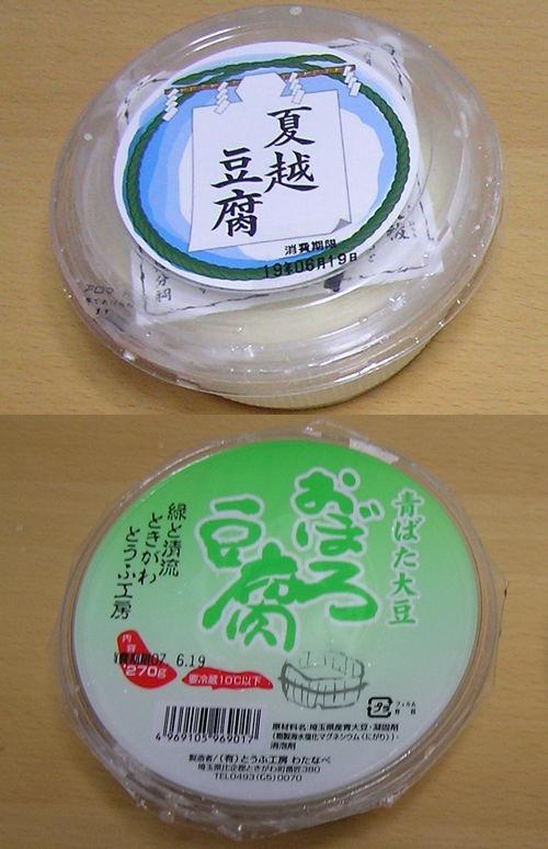 豆腐(とうふ工房わたなべ)