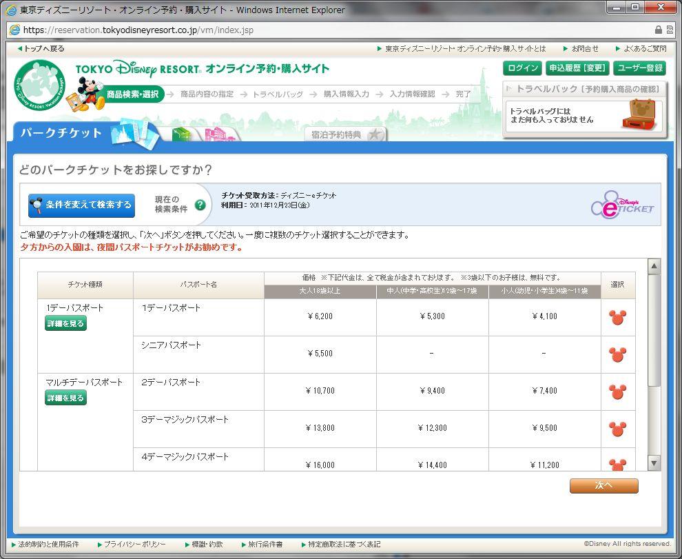 東京ディズニーリゾートのオンライン購入・予約サイトのディズニーe