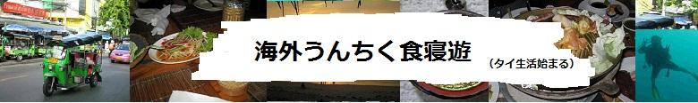 ★☆海外 うんちく 食寝遊☆★