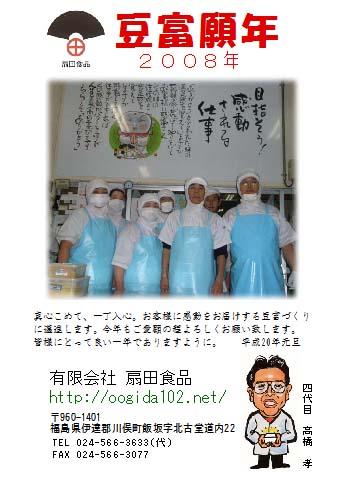 豆富願年2008