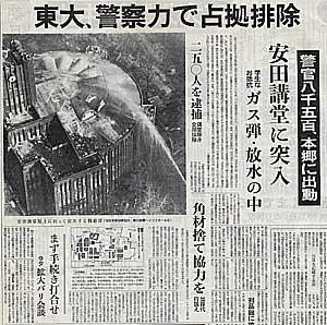 東京大学安田講堂の占拠排除を報じる新聞